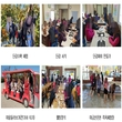 [부산시학대피해노인쉼터] 11월 나들이 및 문화체험 실시